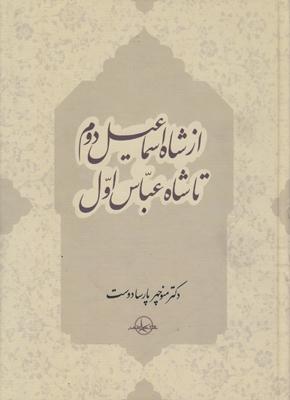 تصویر از شاه اسماعیل دوم تا شاه عباس اول