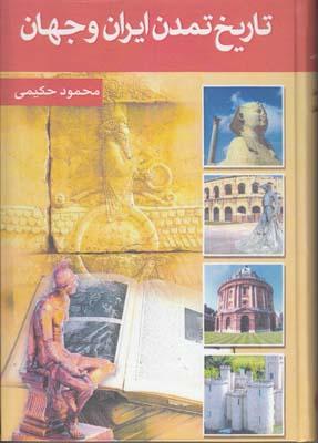تصویر تاریخ تمدن ایران و جهان (7 جلدی)