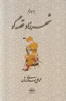تصویر شهرزاد قصه گو