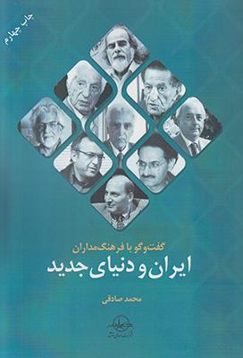 تصویر گفت و گو با فرهنگ مداران ایران و دنیای جدید