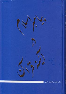 تصویر پیامبر اسلام در آئینه قرآن