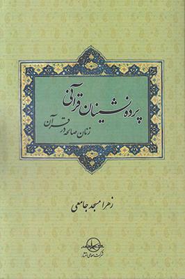 تصویر پرده نشینان قرآنی