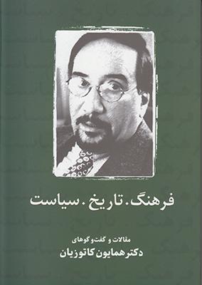 تصویر فرهنگ تاریخ سیاست