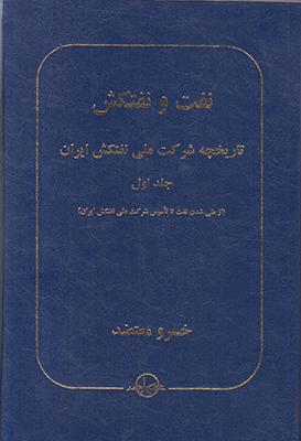 تصویر نفت و نفت کش(جلد اول)