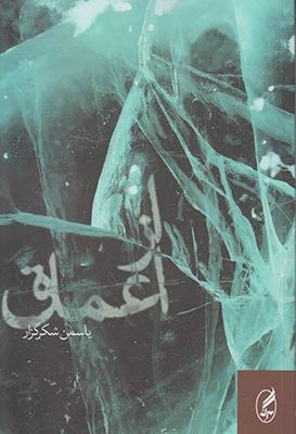 تصویر از اعماق