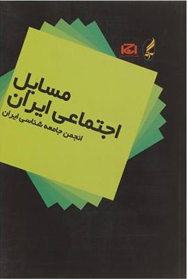 مسایل اجتماعی ایران