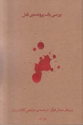 تصویر بررسی یک پرونده قتل