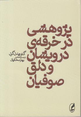 تصویر پژوهشی در خرقه درویشان و دلق صوفیان