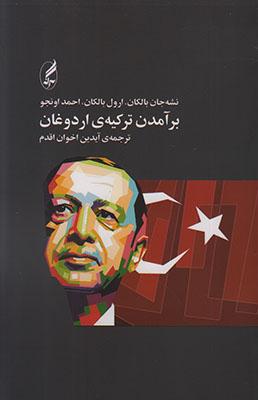 تصویر برآمدن ترکیهی اردوغان