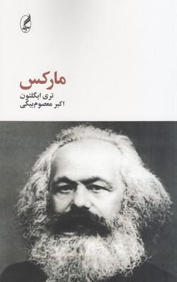 تصویر مارکس (فیلسوفان بزرگ 3)