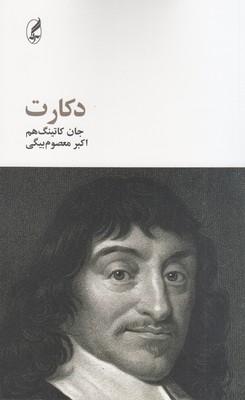 تصویر دکارت (فیلسوفان بزرگ 6)