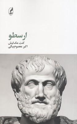 تصویر ارسطو (فیلسوفان بزرگ 2)