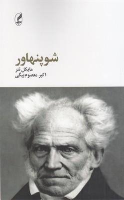 تصویر شوپنهاور (فیلسوفان بزرگ 1)