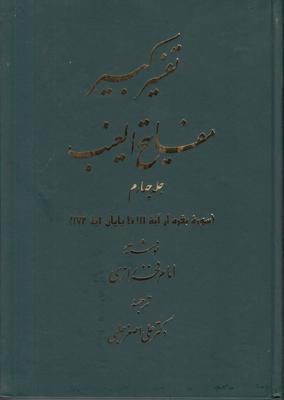 تصویر تفسیر کبیر مفاتیح الغیب (جلد4)
