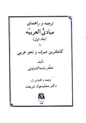 تصویر ترجمه و راهنمای مبادی العربیه (جلد 1)