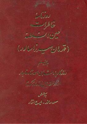 تصویر روزنامه خاطرات عین السلطنه جلد هفتم
