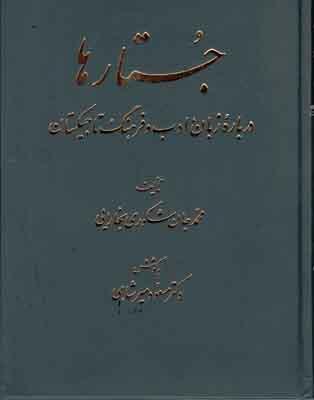 تصویر جستارها درباره زبان و ادب و فرهنگ تاجیکستان2 جلدی