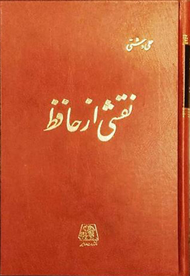 تصویر نقشی از حافظ