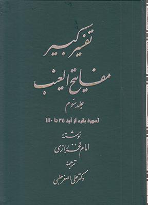 تصویر تفسیر کبیر مفاتیح الغیب جلد 3