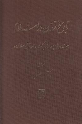 تصویر تاریخ تمدن در اسلام