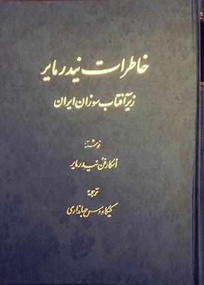 تصویر خاطرات نیدرمایر زیر آفتاب سوزان ایران