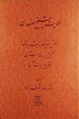 تصویر حکایت شیخ صنعان