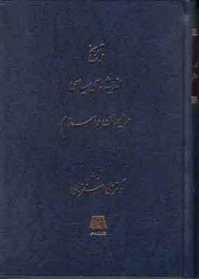 تصویر تاریخ اندیشه های سیاسی در ایران و اسلام