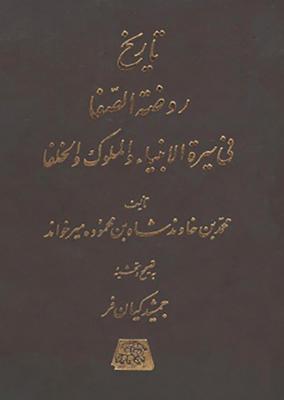 تصویر تاریخ روضه الصفا 7
