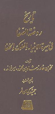 تصویر تاریخ روضه الصفا ج 8