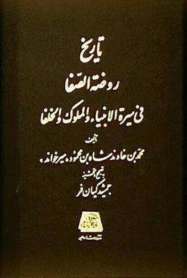 تصویر تاریخ روضه الصفا (15 جلدی)