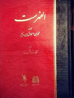 تصویر الفهرست (فارسی)