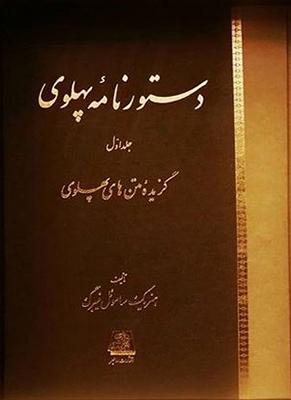 تصویر دستور نامه پهلوی2 جلدی