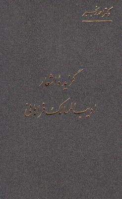 تصویر گزیده اشعار ادیب الممالک فراهانی