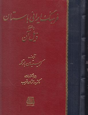 تصویر فرهنگ ایرانی باستان(زبان آلمانی)