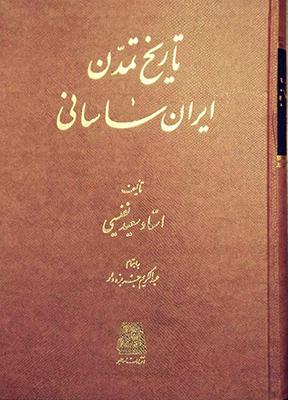 تصویر تاریخ تمدن ایران ساسانی