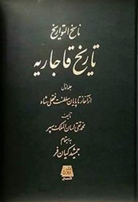 تصویر ناسخ التواریخ تاریخ قاجاریه (4 جلدی)