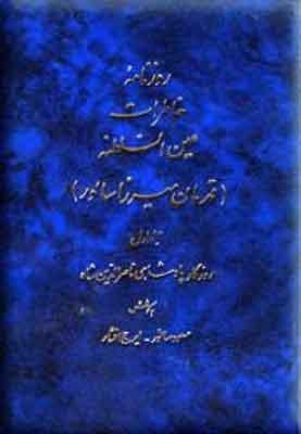 تصویر روزنامه خاطرات عین السلطنه (10 جلدی)