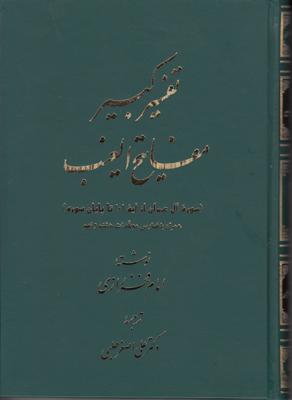 تصویر تفسیر کبیر مفاتیح الغیب (9 جلدی)