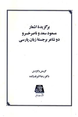 تصویر برگزیده اشعار مسعود سعد سلمان