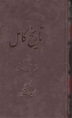 تصویر تاریخ کامل ابن اثیر (جلد 11)