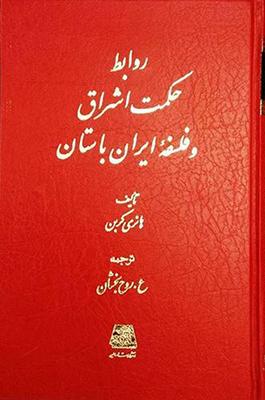 تصویر روابط حکمت اشراق و فلسفه ایران باستان