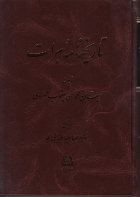 تاریخ نامه هرات