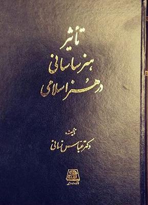تصویر تاثیر هنر ساسانی در هنر اسلامی