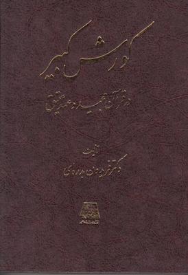 کورش کبیر در قرآن مجید و عهد عتیق