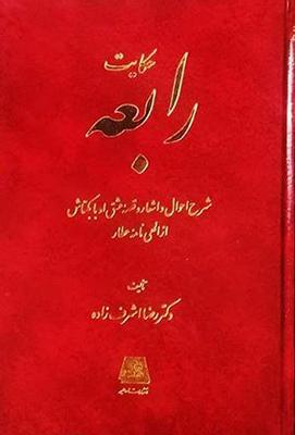 تصویر حکـایت رابعه