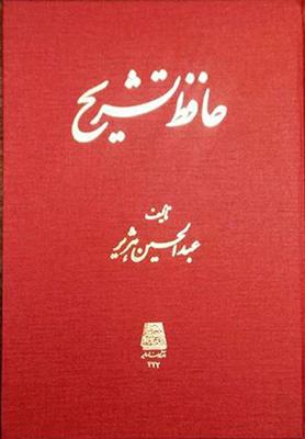 تصویر حافظ تشریح