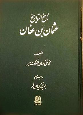 تصویر ناسخ التواریخ ج 8(عثمان بن عثمان)