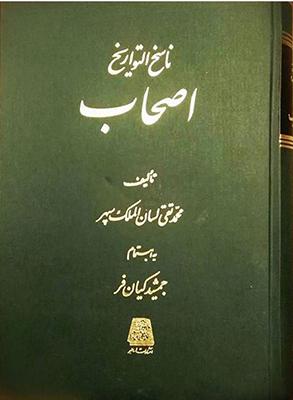 تصویر ناسخ التواریخ ج 9(اصحاب)
