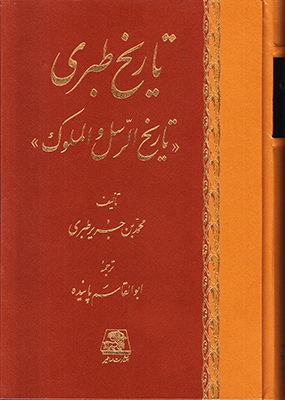 تصویر تاریخ طبری (16 جلدی)