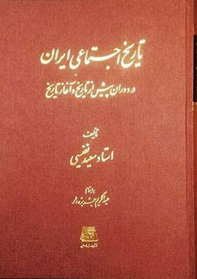 تصویر تاریخ اجتماعی ایران دوران پیش از تاریخ و آغاز تاریخ